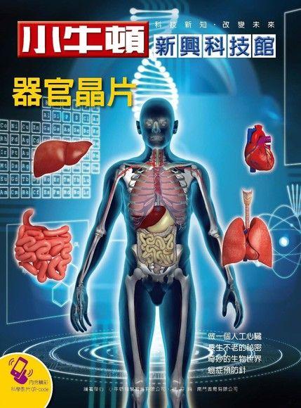 小牛頓新興科技館:器官晶片