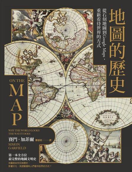 地圖的歷史(二版)