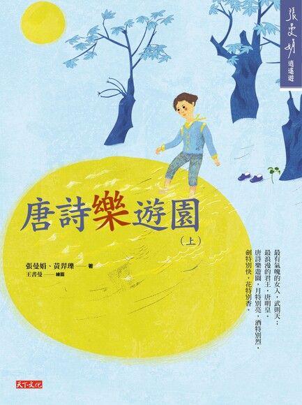 唐詩樂遊園(上)