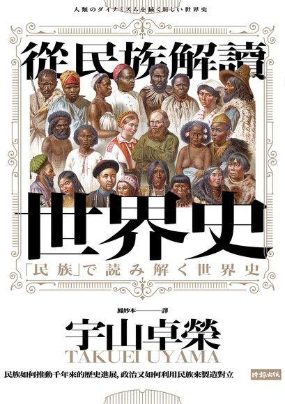從民族解讀世界史
