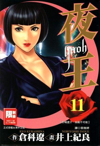夜王(11)