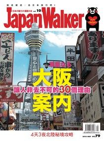 Japan Walker Vol.10 5月號