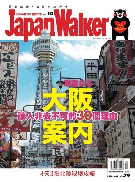Japan Walker Vol.10