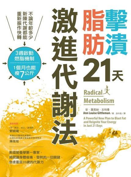 擊潰脂肪21天激進代謝法