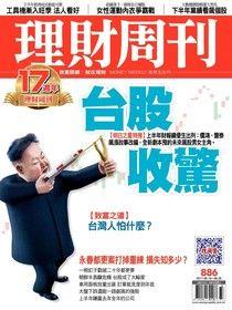 理財周刊 第886期 2017/08/18