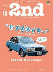 2nd 2020年10月號 Vol.163 【日文版】