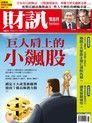 財訊雙週刊 463期 2014/11/06