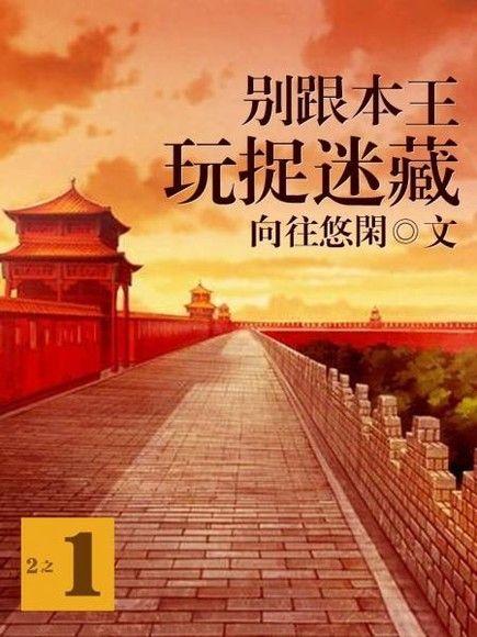 京創042_別跟本王玩捉迷藏(二之一)(限)
