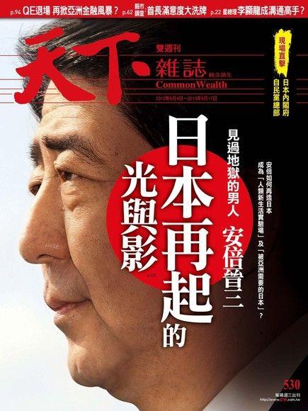 天下雜誌 第530期 2013/09/04
