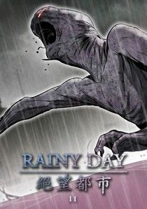 RAINY DAY-絕望都市(第11話)