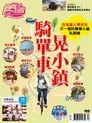 食尚玩家雙周刊 第308期 2014/12/25