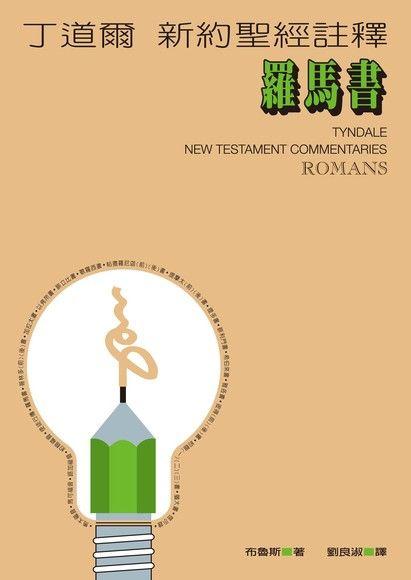 丁道爾新約聖經註釋——羅馬書(數位典藏版)