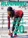 RUNNING style 2016年12月號 Vol.93 【日文版】