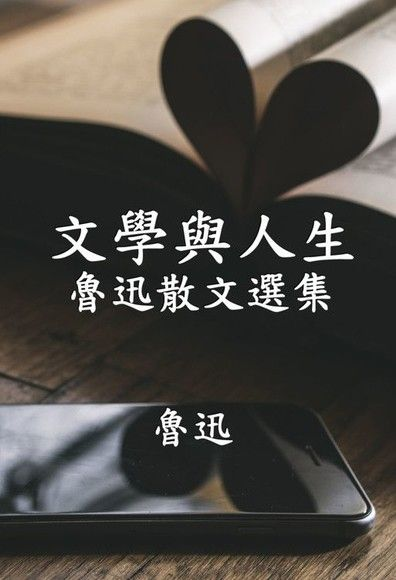 魯迅散文選集II