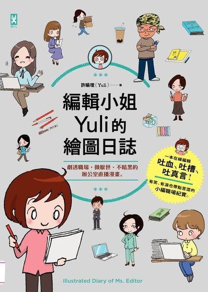 編輯小姐Yuli的繪圖日誌