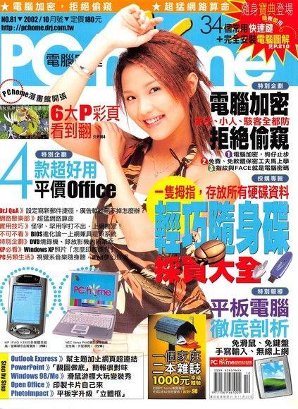 PC home 電腦家庭 10月號/2002 第081期