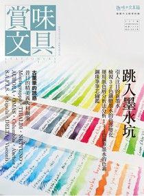 賞味文具【009期】