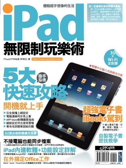 iPad無限制玩樂術(平裝)
