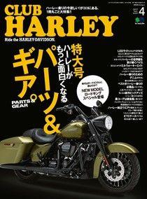 CLUB HARLEY 2017年04月號 Vol.201 【日文版】