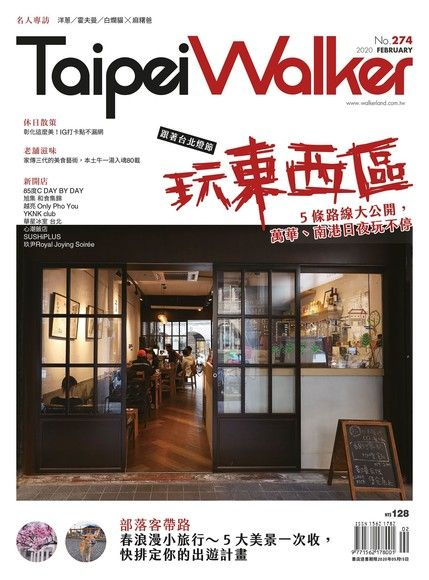 Taipei Walker Vol.274 2020年2月號