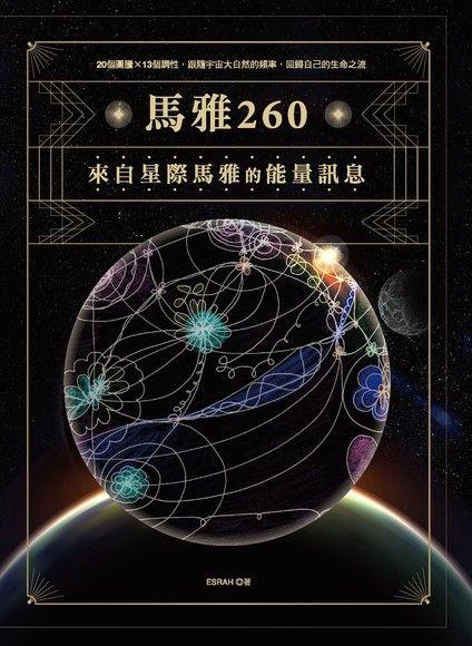 馬雅260—來自星際馬雅的能量訊息