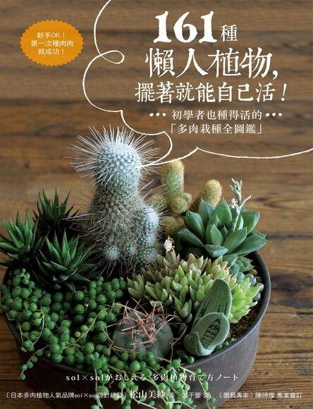 161種懶人植物,擺著就能自己活!
