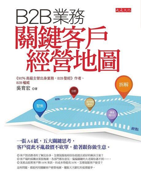 B2B業務關鍵客戶經營地圖