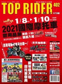 流行騎士Top Rider 02月號/2021 第402期