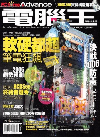 PC home Advance 電腦王 01月號/2006 第18期