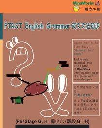 英文文法初步 (國小六/階段G、H)