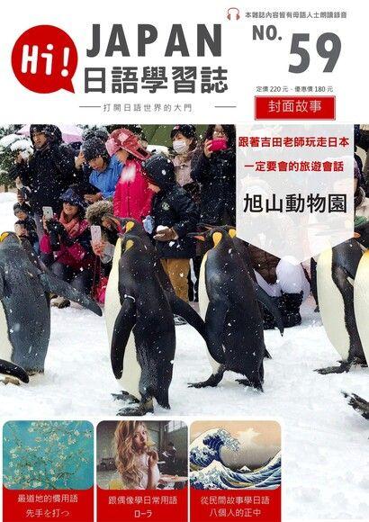 HI!JAPAN日語學習誌 06月號/2020 第59期