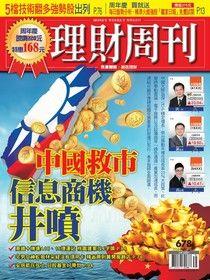 理財周刊 第678期 2013/08/22