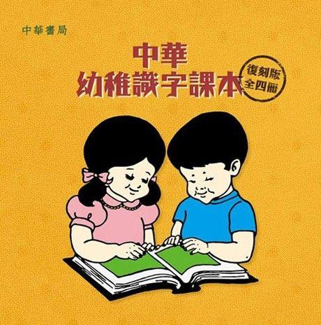 中華幼稚識字課本(復刻版)全4冊