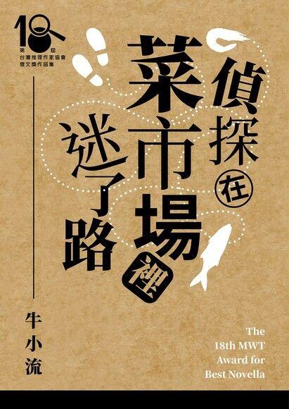 偵探在菜市場裡迷了路(第十八屆台灣推理作家協會徵文獎決選入圍作品之一)