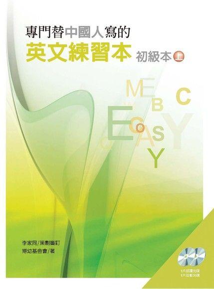 專門替中國人寫的英文練習本:初級本上冊