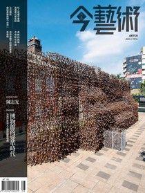 典藏今藝術 08月號/2016 第287期