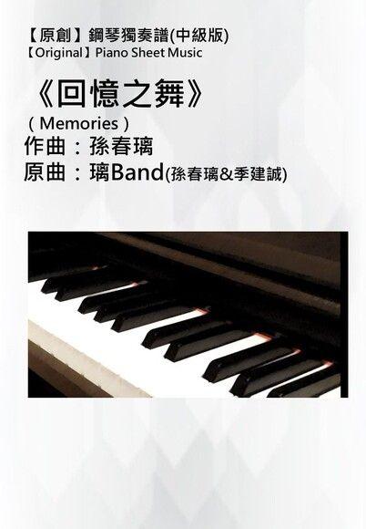 回憶之舞 鋼琴獨奏譜|孫春璃 正能量原創純音樂