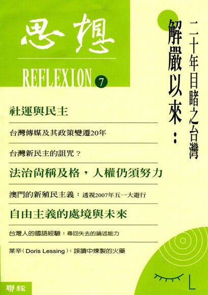解嚴以來:二十年目睹之台灣(思想7)