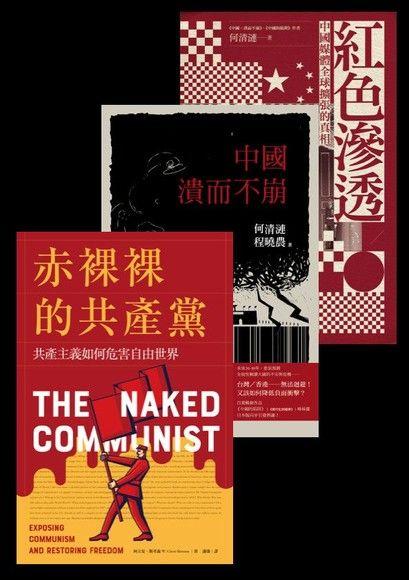 赤裸裸的共產黨+紅色滲透+中國潰而不崩【套書】