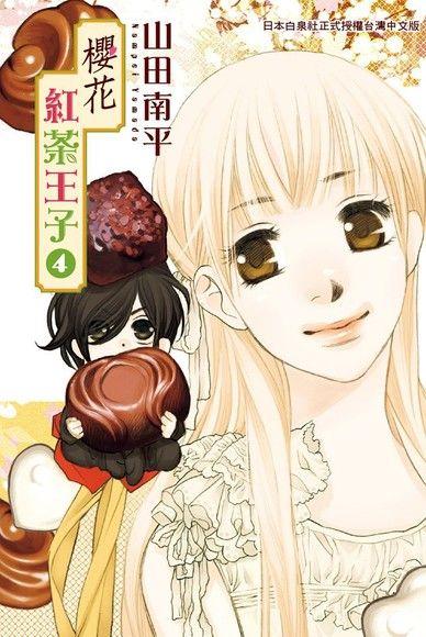 櫻花紅茶王子(4)