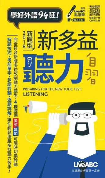 新多益聽力自習
