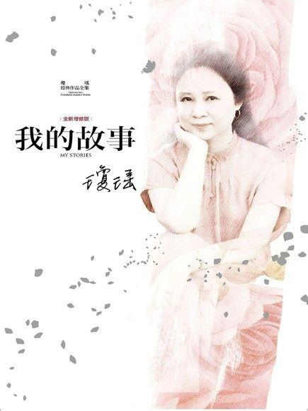 瓊瑤經典作品全集 24:我的故事(全新增修精裝版)