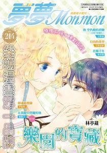 夢夢少女漫畫電子期刊 NO.214