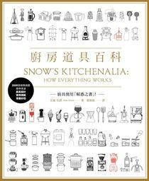 廚房道具百科