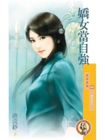 嬌女當自強【愛女生三】(限)
