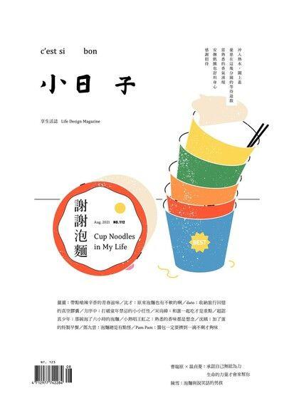 小日子享生活誌08月號/2021第112期