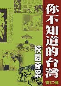 你不知道的台灣:校園奇案