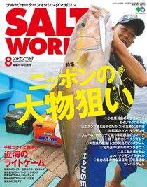 SALT WORLD 2017年8月號 Vol.125 【日文版】