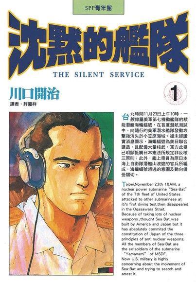 沈默的艦隊(1)