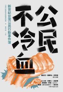 公民不冷血:新世紀台灣公民行動事件簿
